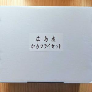 【レポ】広島産かきフライ(SS半額/販売中):ニッポンセレクト / 0時半~超目玉再掲