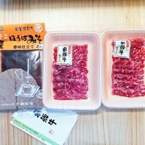 【レポ】飛騨牛ほうば味噌焼き:肉のひぐち / お買い得pickup!半額桃/林檎ジュースレッドブルたらみ豆菓子etc…