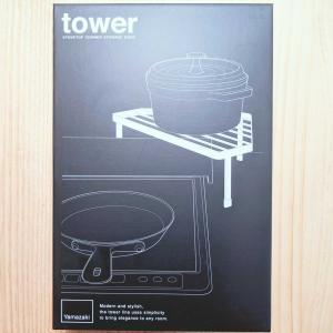 【レポ】tower コーナーラック 使い勝手よすぎんか…。