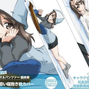 『ガールズ&パンツァー』ミカや島田愛里寿などのエロい格好の添い寝抱きまくら!