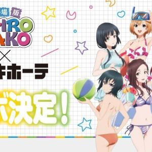 『SHIROBAKO』がドン・キホーテとコラボして女の子たちのエロい水着姿のエログッズ!