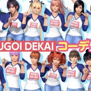 『DOAXVV』が『宇崎ちゃん』とコラボして「SUGOI DEKAI」Tシャツでおっぱいが大きく!