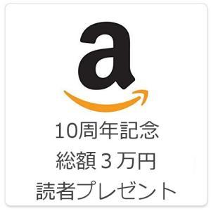 【10周年記念 読者プレゼント】キャンペーン終了