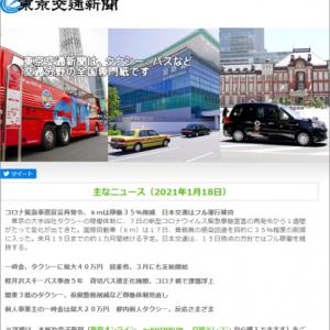 緊急事態宣言下、日本交通のフル稼働について考えたこと