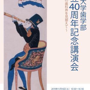 本日、長崎大学歯学部創立40周年記念講演会に最終演者として登壇させて頂きます。