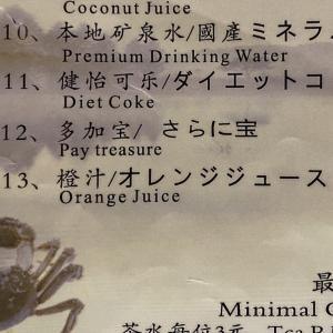 上海蟹を食べに行ったら飲み物メニュー『12、多加宝/さらに宝  Pay treasure』