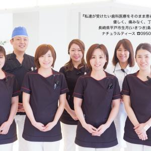 お互い様。助け合いを大切にする歯科医院でありたい。
