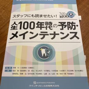 研修会がない今お勧めの本『人生100年時代の予防・メインテナンス』クインテッセンス出版株式会社