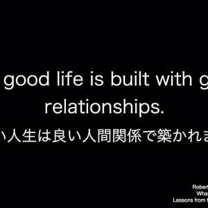 人生を幸せにするのは何? The good life is built with good...