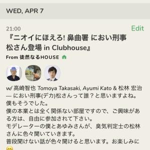 『ニオイにほえろ! 鼻曲署 におい刑事 松さん登場 in Clubhouse』4月7日(水)