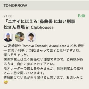 いよいよ明日です!『ニオイにほえろ!鼻曲署 におい刑事 松さん登場 in Clubhouse』