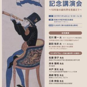 10月27日(日)沖縄ハマダ歯科商店、11月16日(土)長崎大学歯学部にて講演させて頂きます。