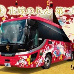 わくたまくん~花嫁のれんバスGW期間限定運行!