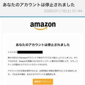 【業務連絡】アマゾンを騙った詐欺メールが来てました・・・。【注意喚起】