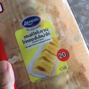 タイの不思議な具入りサンドイッチ