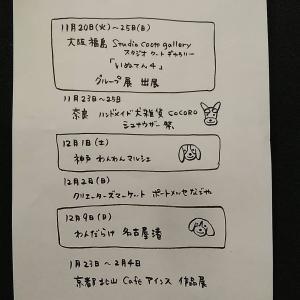 11月~1月のお知らせ