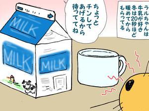 ミルク待ち