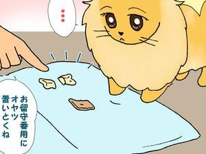 ちゅ~るはムリ(思い出漫画)