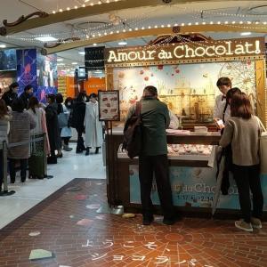 名古屋高島屋のアムールドショコラに行ってみた