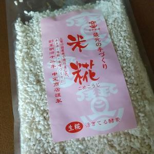 武豊 中定商店の米麹で甘酒