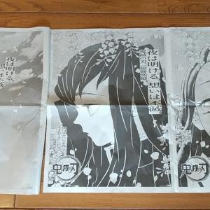鬼滅の刃@朝日新聞(12月4日)