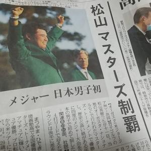 松山選手 おめでとう!