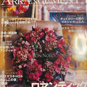 季刊誌 ベストフラワーアレンジメントにクリスマスアレンジ掲載されました。