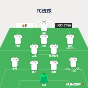 J2最終節FC琉球戦見どころ紹介