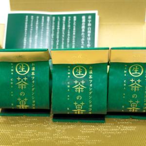 マールブランシュ;生茶の菓