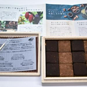 ダリケー;カカオが薫る生チョコレート2021(12粒木箱入)