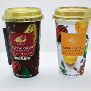 ダリケー;チョコレートドリンク シトラスカカオ & トロピカルカカオ