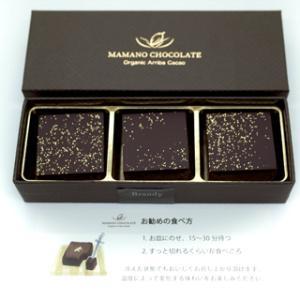 ママノチョコレート;神様の生チョコレート ブランデー3個
