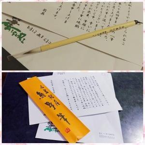 「熊野筆」をいただきました。