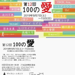 『第12回 100の愛』出展のお知らせ