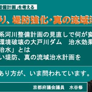 大戸川ダム・淀川水系整備計画見直しを考える