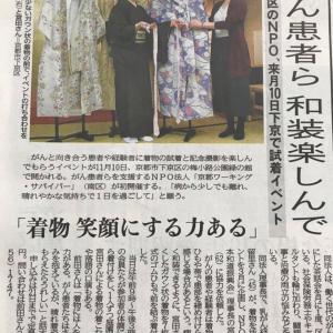 【イベント予告】秋の京都を着物で!
