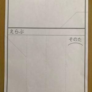 【予告!新商品 えらぶ(そのたバージョン)】
