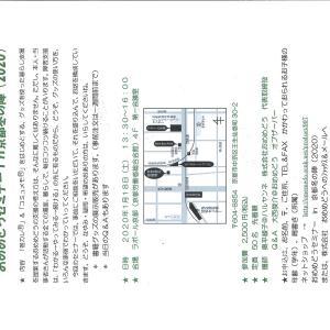 2020年の1月最初の巡業は、「京都冬の陣」