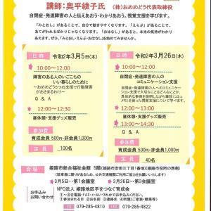 3月の最初は、「姫路地区手をつなぐ育成会の学習会」です