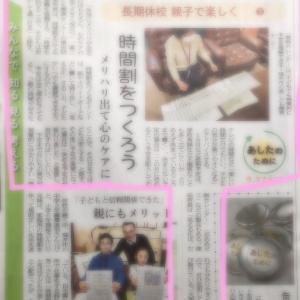 今日の福井新聞