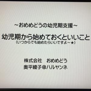 12日の大阪おめめの会