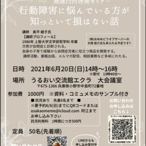 日曜日は、小野のエクラに行きますよ〜
