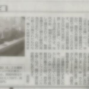 今日の朝日新聞の全国版
