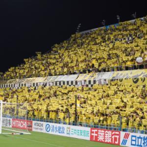 2019年8月31日 J2第30節 柏レイソル対アルビレックス新潟 1-1