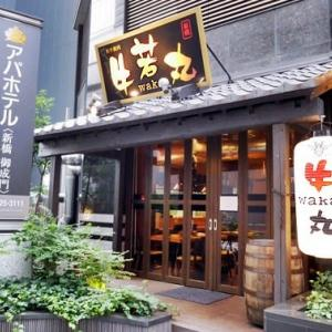 和牛焼肉 牛WAKA丸 新橋店/「アパホテル 新橋御成門」内にある和牛焼肉専門店でいただく、一番人気のコース料理!!!