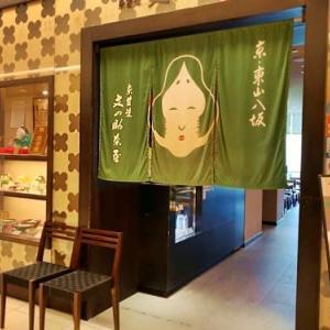 京甘味 文の助茶屋 新横浜店/レストラン街の甘味処で時間調整、一番人気「抹茶パフェ」をいただきました!!!