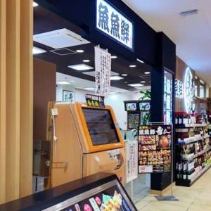 お食事処 魚魚鮮(ととせん)/「 ビッグヨーサン綱島樽町店」内の海鮮レストランでいただく、豪快ブリ丼!!!