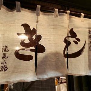 きじ 梅田スカイビル店/昭和の街並みを再現した飲食街「滝見小路」にあるお好み焼き店、カウンター席おすすめです!!!