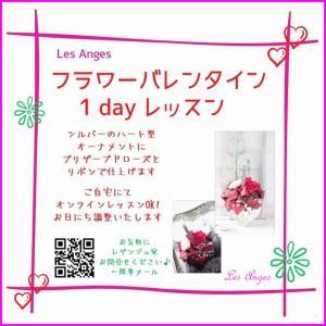 フラワーバレンタイン☆ゴージャスシルバーハート☆プリザーブドで☆