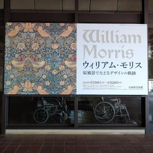 ウィリアム·モリス展